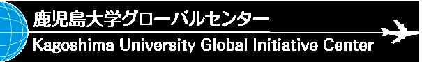 鹿児島大学グローバルセンター